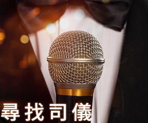 婚禮司儀, 婚宴司儀, 婚禮主持, 婚宴主持 @ 香港司儀網 Hong Kong MC