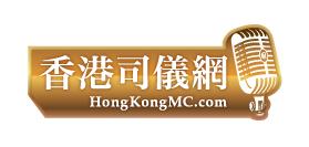 香港司儀網 - 香港唯一網上司儀主持人O2O平台