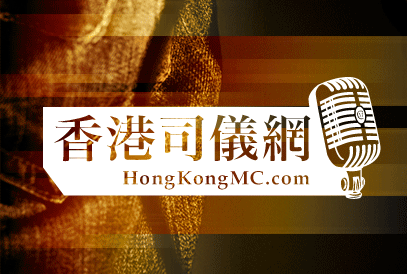 香港司儀網 Hong Kong MC - 最專業、最齊全的司儀主持平台