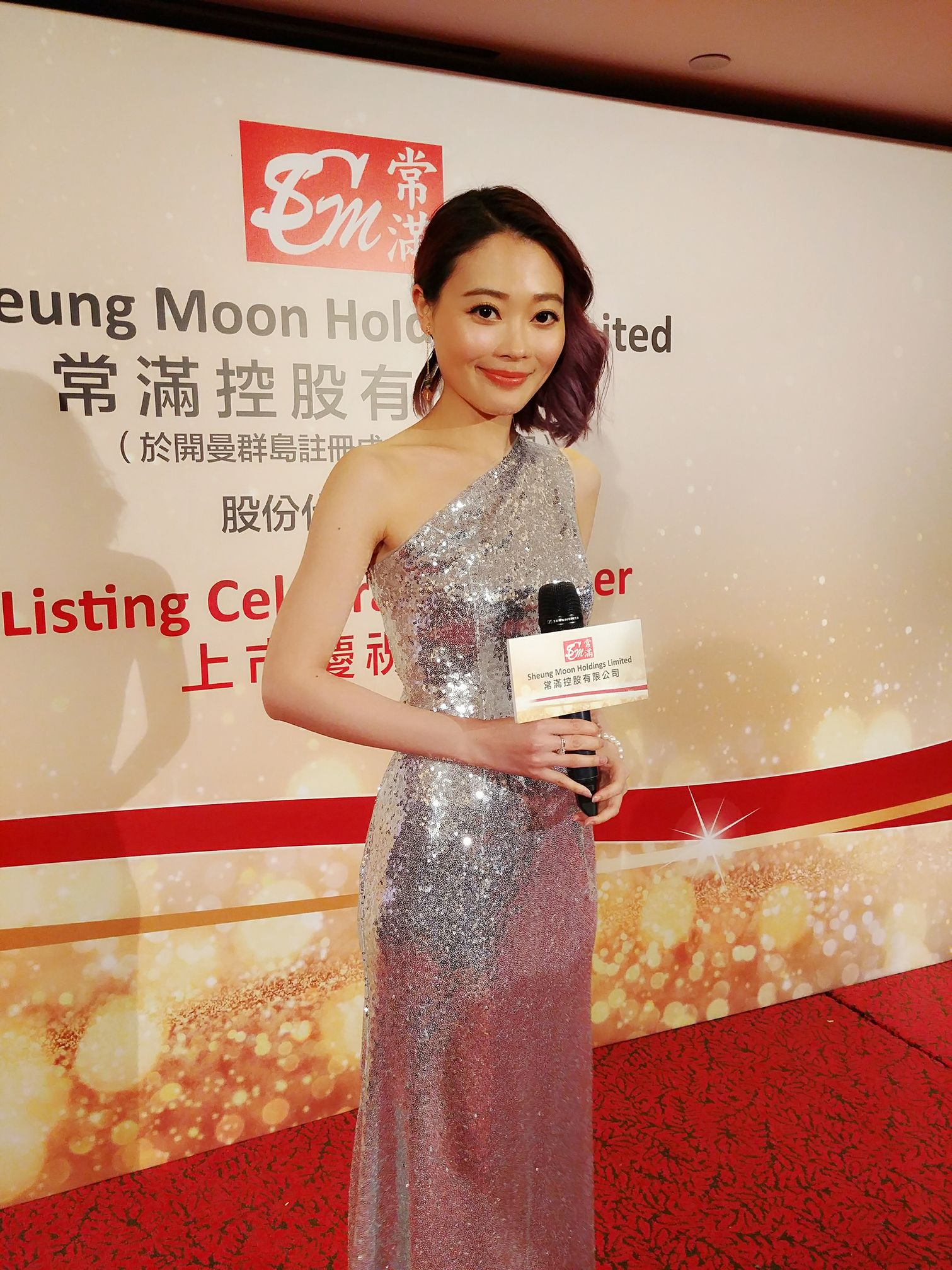 Pinky Lo司儀工作紀錄: Sheung Moon Holdings Limited Listing Celebrating Dinner